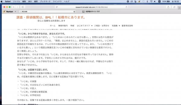 T.I.U.総合探偵社のホームページをコピーした業者に関する証拠写真